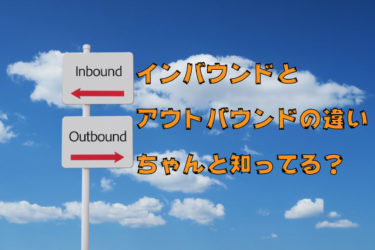 インバウンド-アウトバウンド-違い