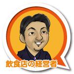 訪日コネクト-飲食店の経営者