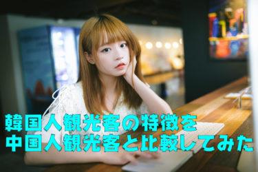 韓国人観光客の特徴をわかりやすく中国人観光客の特徴と比較してみた