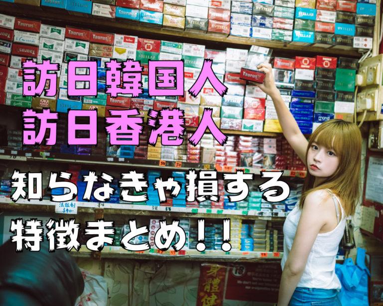 訪日韓国人 訪日香港人-特徴-違い